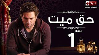 مسلسل حق ميت - الحلقة الاولى - حسن الرداد وايمى سمير غانم -  Haq Mayet  Eps 01