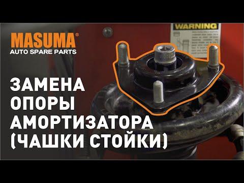 Замена опоры амортизатора (замена чашки стойки)