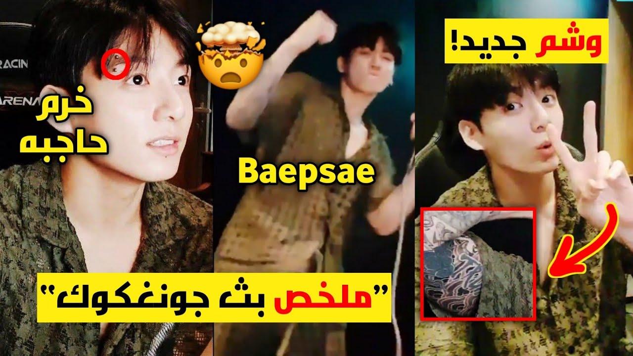جونغكوك رقصBaepsae 🤭بيرسينغ كوك حقيقي🔥/وشم جونغكوك الجديد وقيامه بحفل مصغر مجاني+المزيد...!
