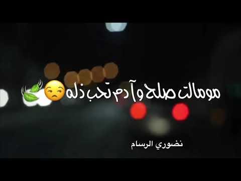 شعر طركاعه _ماضل شي وجانه العيد _لتكولولي صالحنه💔😕 قصف جبهات حالات واتس اب قفشات شعريه2019تصميم HD