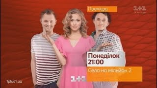 Село на миллион 2 сезон / Анонс 9 серия на 1+1 / Село на мільйон