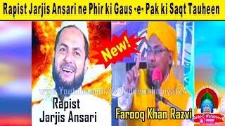 Jarjees Ansari ne Phir ki Gaus e Pak ki Saqt Tauheen Exposed by Farooque Khan Razvi