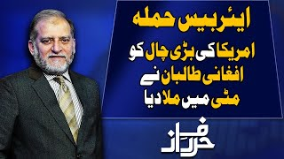 Harf e Raaz With Orya Maqbool Jan | Full Program | 10 December 2019 | Neo News