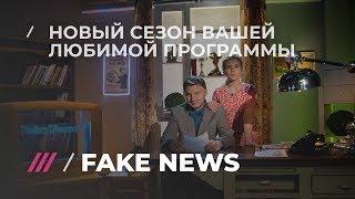 Fake News. Второй сезон: разоблачение пропаганды федеральных каналов