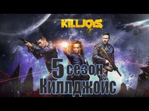Киллджойс / Кайфоломы / Killjoys 5 сезон 1, 2, 3, 4, 5, 6, 7, 8, 9, 10 серия / анонс, сюжет, актеры