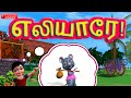Kanmani Tamil Rhymes video