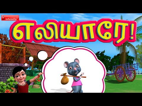 Elley Elley - Kanmani Tamil Rhymes 3D Animated