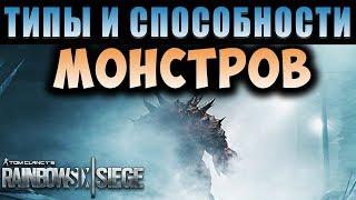 ТРЕЙЛЕР ТАЧАНКА И ВСЕ ТИПЫ МОНСТРОВ (ЗОМБИ) |ОПЕРАЦИЯ ХИМЕРА| Rainbow Six Siege (Перевод)
