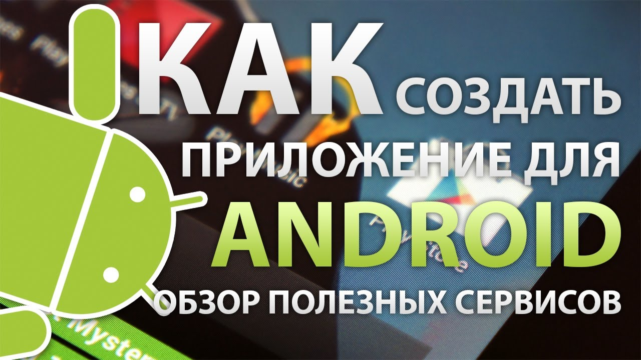 Как в чем сделать приложение для android 735