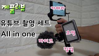 올인원 유튜브 촬영 세트 (카메라,마이크,조명,짐벌) …