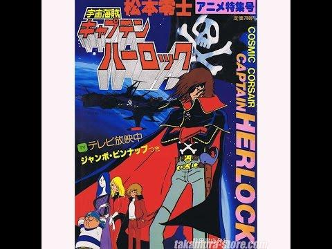 grande vente de liquidation pourtant pas vulgaire pourtant pas vulgaire Captain Harlock Akitashoten Artbook part1
