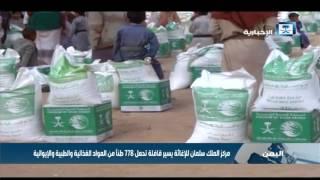 مركز الملك سلمان للإغاثة يسير قافلة تحمل 778 طناً من المواد الغذائية والطبية والإيوائية