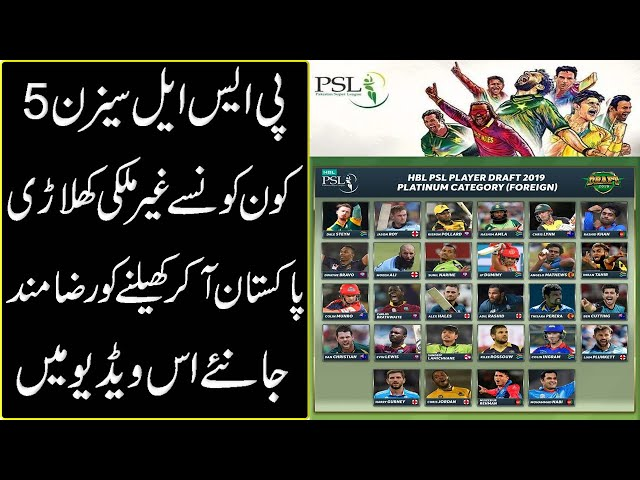 PSL 5, International Cricketers Are Coming in Pakistan | 9 News HD