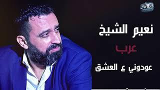 نعيم الشيخ عودوني عالعشق 2018