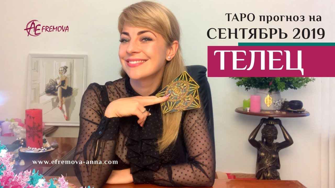ТЕЛЕЦ — ТАРО-прогноз на СЕНТЯБРЬ 2019 / TAURUS Tarot forecast for SEPTEMBER 2019