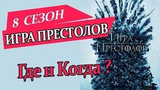 Игра престолов (8 сезон). Дата выхода