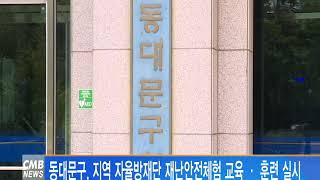 서울 뉴스 동대문구 지역 자율방재단 재난안전체험 교육 …