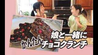 簡単!娘とチョコクランチ作り【アメリカ生活】