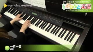 一月一日 / 民謡・童謡・唱歌 : ピアノ(ソロ)