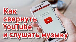 Как свернуть Youtube на андроид и слушать музыку в фоне? БЕЗ РУТА