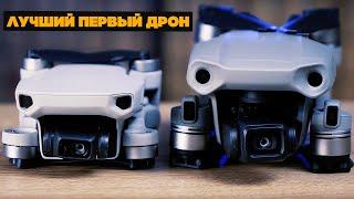 Как выбрать первый дрон? DJI Mavic Air 2 vs Mavic Mini