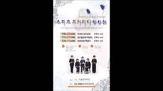 수피르 오카리나 앙상블 서울 문화재단 소소한 기부 프로…