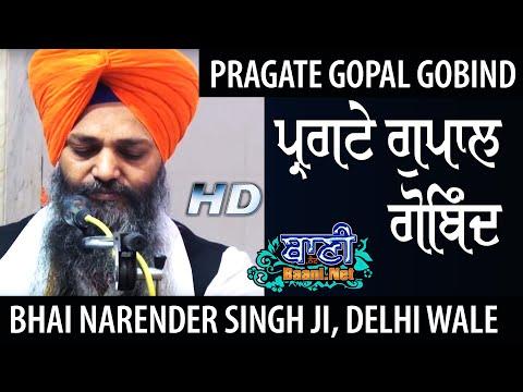 Pargate-Gopal-Gobind-Lalan-Bhai-Narender-Singh-Ji-Delhi-Wale-Sureya-Ngr-Live-Gurbani-Kirtan-2020