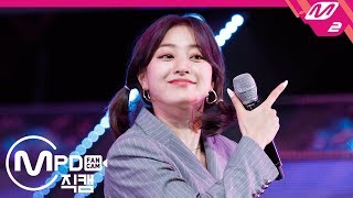 [MPD직캠] 트와이스 지효 직캠 'FANCY' (TWICE JIHYO FanCam) | @MCOUNTDOWN_2019.5.2