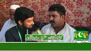 پاکستان کبڈی کپتان مشرف جاوید جنجوعہ پنجاب نیوز کو انٹرویو دیتے ہوئے