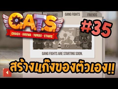 [Mobile Game]CATS #35 - สร้างแก๊งเป็นของตัวเอง!! - Crash Arena Turbo Stars