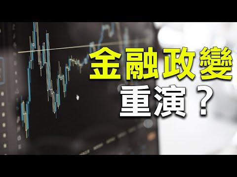 股灾前奏!涉天津秘谈?中国经济下一步;秦刚就位 缺了什么?【希望之声-两岸要闻-2021/07/30】