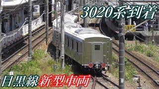 【東急3020系】目黒線3020系3122F甲種輸送長津田駅到着 (19/5/30)