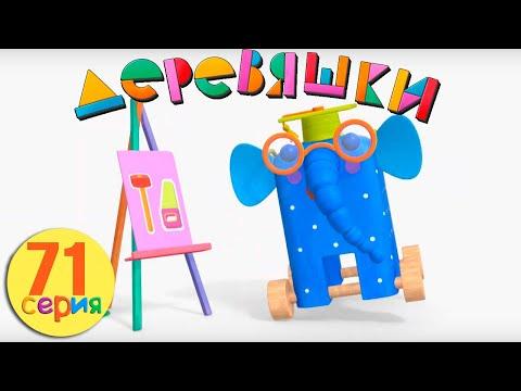 Ми-Ми-Мишки 🔇  Bit.ly/mimimishki173 Деревяшки — Книжки — Серия 71