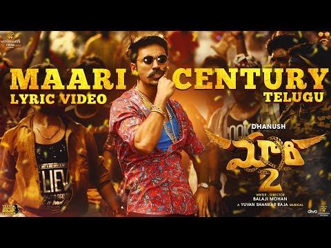 Maari Century - Lyric Video - Maari 2 [Telugu] | Dhanush | Yuvan Shankar Raja | Balaji Mohan