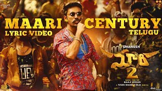 Maari Century Lyric Maari 2 [Telugu] | Dhanush | Yuvan Shankar Raja | Balaji Mohan