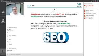 Сессия 4 SEO Продвижение Поисковая оптимизация