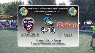 7 лига. МФК Футзал-Днепр — Raben (голы). 14.07.2019 / Видео