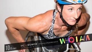 タティアナ・マクファデン(アメリカ/陸上)「WHO I AM」パラリンピック・ドキュメンタリーシリーズ【WOWOW】