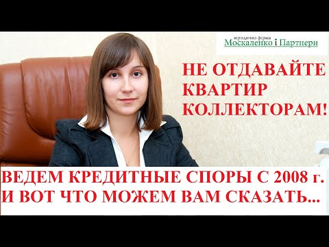 МОГУТ ЛИ КОЛЛЕКТОРЫ ЗАБРАТЬ КВАРТИРУ ЗА ДОЛГИ? Адвокат Москаленко