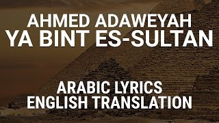 Ahmed Adaweyah - Ya Bint Es-Sultan (Egyptian Arabic) Lyrics + Translation - أحمد عدوية بنت السلطان