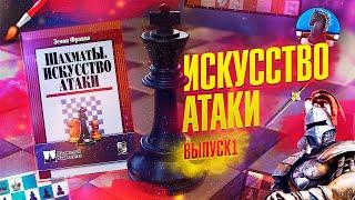 Шахматы. Искусство Атаки. Часть первая. Атака на короля в центре доски. Первая серия