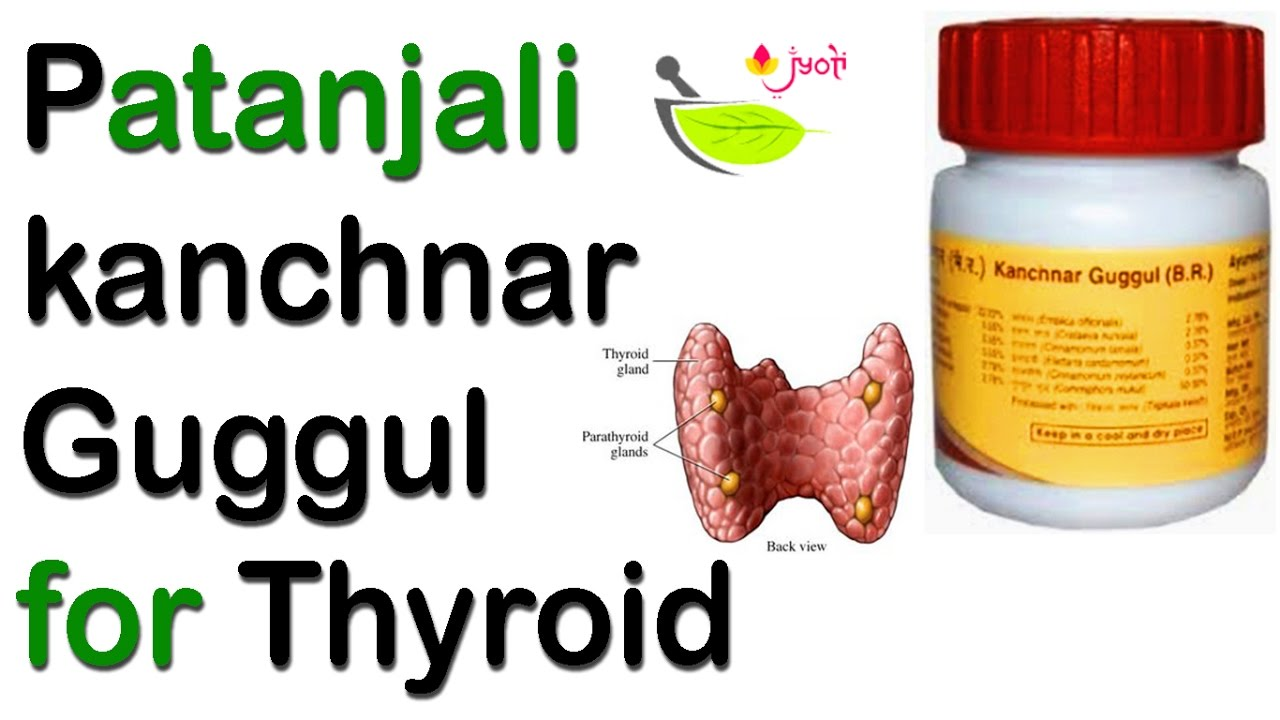 Patanjali for thyroid kanchnar guggul | Patanjali kanchnar guggul benefits  | कांचनार गुगुल के फ़ायदे