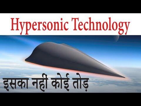 Hyper-sonic Technology for missiles