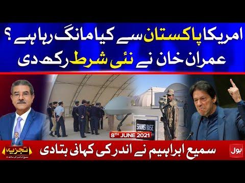 Pakistani Airbase to US - NO More from Pakistan - Tajzia with Sami Ibrahim