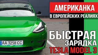 Зарядка Tesla Model 3 на 300 км за час в Киеве. Американка в европейских реалиях | КАК и СКОЛЬКО???