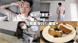 vlog | 이사하고 첫 브이로그 & 쇼핑몰&q…