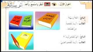 54 УРОК. 1 ТОМ. Арабский в твоих руках.