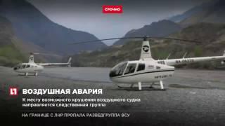 На Алтае очевидец сообщил о крушении вертолета над Телецким озером(Определено место падения вертолета на Алтае Подробнее на сайте