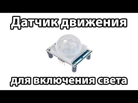 Датчик движения с алиэкспресс для включения света HC-SR501