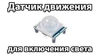 Датчик движения с алиэкспресс для включения света HC-SR501(, 2015-11-25T22:00:45.000Z)